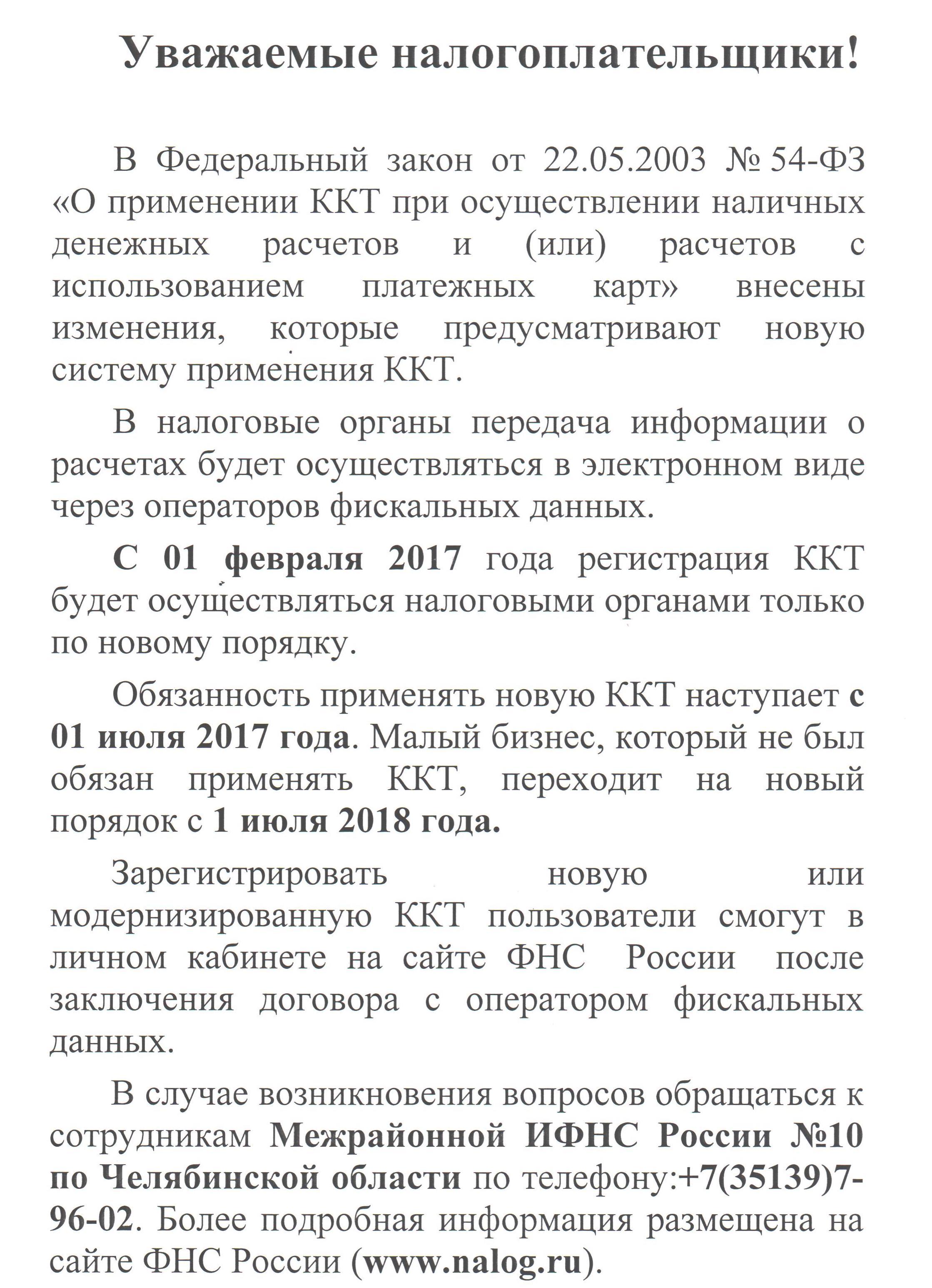 Новости Еткульский Муниципальный район Уважаемые налогоплательщики