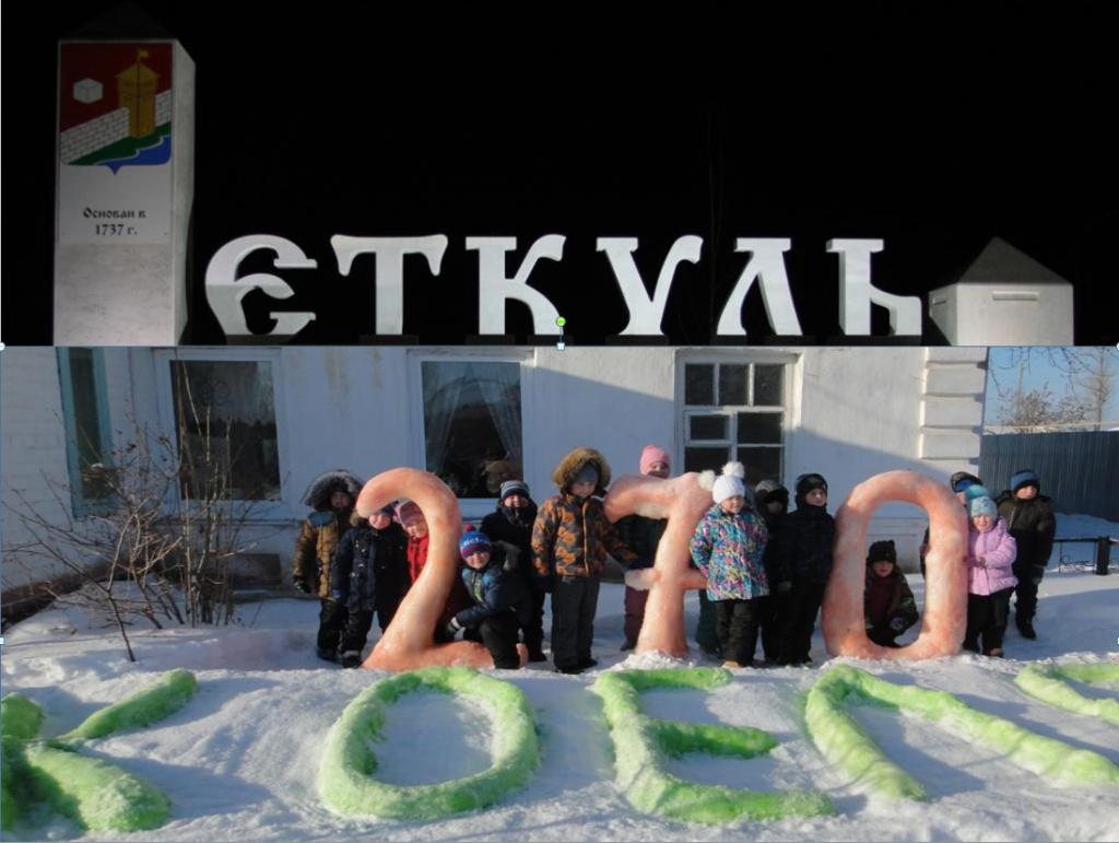 еткуль_коегла.png