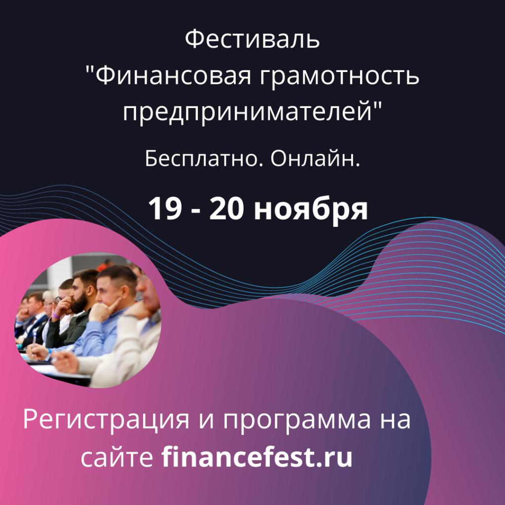 Фестиваль _Финансовая грамотность предпринимателей_ 19 - 20 ноября (2).png